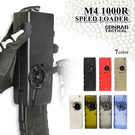 1000R BB弾スピードローダー M4マガジン用 給弾装置 QUICK BB LOADER BBローダー 1000弾 1000発 7色 BB弾 エアガン 電動ガン サバゲー サバイバルゲーム 装備 カスタムパーツ