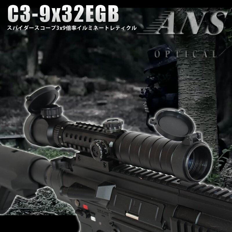 【800円OFFクーポン配布中】ANS Optical 3-9倍 可変ズーム C3-9x32EGB スパイダースコープ レッド&グリーン イルミネーション イルミネート 窒素充填 実銃対応 サバゲー 装備 サバイバルゲーム ライフルスコープ