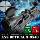 ANS Optical ライフルスコープ 3-9倍 可変ズーム 3-9X40 ハイエンドモデル シーグリーンコートで明るい バトラーキャップ ハイマウント又はミ...