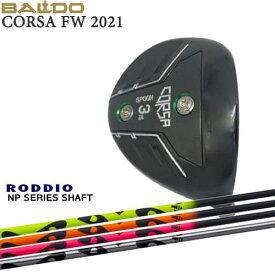 BALDO/バルド/2021 CORSA FAIRWAY WOOD/コルサ/フェアウェイウッド/NP_Series/NP_シリーズ/RODDIO/ロッディオ/カスタムクラブ/代引NG