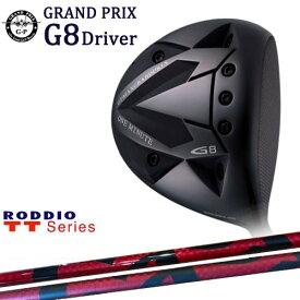 GRAND PRIX/グランプリ/ONE MINUTE G8 Driver/ドライバー/TT_Series/TT_シリーズ/RODDIO/ロッディオ/カスタムクラブ/代引NG