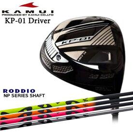 KAMUI/カムイ/KP-01/ドライバー/NP_Series/NP_シリーズ/RODDIO/ロッディオ/カスタムクラブ