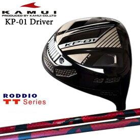 KAMUI/カムイ/KP-01/ドライバー/TT_Series/TT_シリーズ/RODDIO/ロッディオ/カスタムクラブ