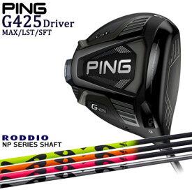 【OVD購入特典付】PING/G425 ドライバー/MAX/LST/SFT/ピン/1W/NP_Series/NP_シリーズ/RODDIO/ロッディオ/OVDオリジナル/代引NG