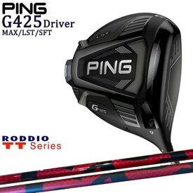 【OVD購入特典付】PING/G425 ドライバー/MAX/LST/SFT/ピン/1W/TT_Series/TT_シリーズ/RODDIO/ロッディオ/OVDオリジナル/代引NG