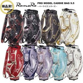 RomaRo 2021 PRO MODEL CADDIE BAG 9.5/ロマロ/パーライズシリーズ/9.5型/47インチ対応/口枠6分割【ネーム刻印なし】