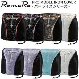RomaRo PRO MODEL IRON COVER/ヘッドカバー/アイアン用/ロマロ/パーライズシリーズ/IRON用