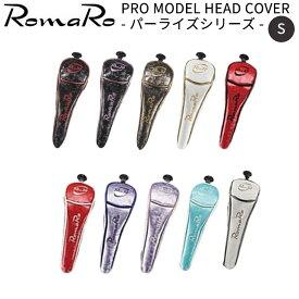 RomaRo PRO MODEL HEAD COVER/ヘッドカバー/Sサイズ/ユーティリティ用/ロマロ/パーライズシリーズ/UT用