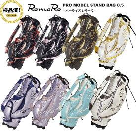 RomaRo 2021 PRO MODEL STAND BAG 8.5/スタンドキャディーバッグ/ロマロ/パーライズシリーズ/8.5型/47インチ対応/口枠6分割【ネーム刻印なし】