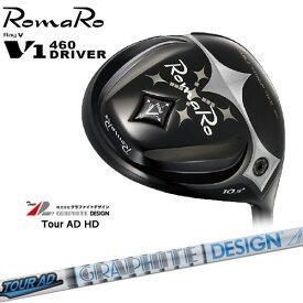 RomaRo/ロマロ/Ray V-V1-460 DRIVER/ドライバー/TOUR_AD_HD/ツアーAD/グラファイトデザイン/カスタムクラブ/代引NG