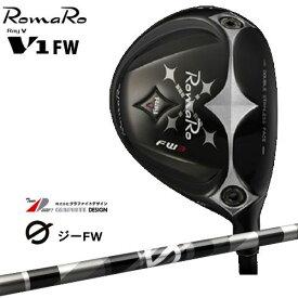 RomaRo/ロマロ/Ray V-V1-FW/フェアウェイウッド/G(ジー)FW用/グラファイトデザイン/カスタムクラブ/代引NG