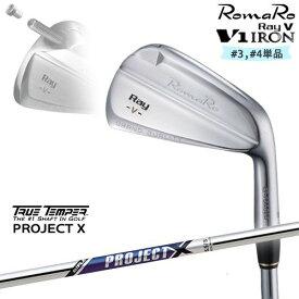 RomaRo/Ray V-V1-IRON/#3,#4(単品)/ロマロ/アイアン/PROJECT_X/TRUE_TEMPER/トゥルーテンパー/カスタムクラブ/代引NG