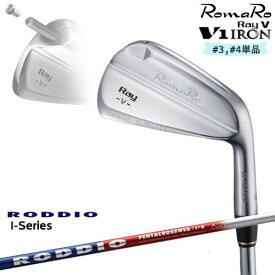 RomaRo/Ray V-V1-IRON/#3,#4(単品)/ロマロ/アイアン/I Series/I シリーズ/RODDIO/ロッディオ/カスタムクラブ/代引NG