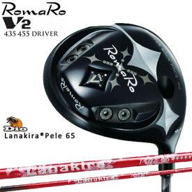RomaRo/ロマロ/Ray V-V2-435 V-V2-455 DRIVER/ドライバー/Lanakira_pele65/Dio/ディーオ/OVDオリジナル/代引NG