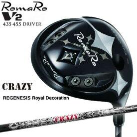 RomaRo/ロマロ/Ray V-V2-435 V-V2-455 DRIVER/ドライバー/REGENESIS_Royal_Decoration/リジェネシス/CRAZY/クレイジー/OVDオリジナル/代引NG