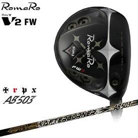 RomaRo/Ray V-V2-FW/ロマロ/フェアウェイウッド/AFTERBURNER AB503/TRPX/トリプルエックス/カスタムクラブ/代引NG