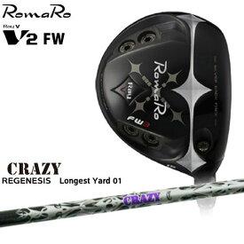 RomaRo/Ray V-V2-FW/ロマロ/フェアウェイウッド/Longest_Yard-01/ロンゲストヤード/CRAZY/クレイジー/カスタムクラブ/代引NG