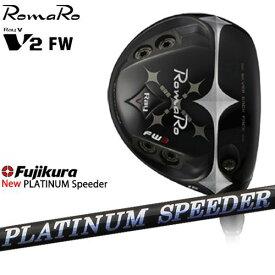 RomaRo/Ray V-V2-FW/ロマロ/フェアウェイウッド/PLATINUM_Speeder/Fujikura/フジクラ/カスタムクラブ/代引NG