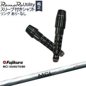 RomaRoユーティリティ/スリーブ付シャフト/ロマロ/リング有・無/MCI 50/60/70/80/Fujikura/フジクラ/カスタムクラブ/代引NG