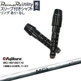 RomaRoユーティリティ/スリーブ付シャフト/ロマロ/リング有・無/MCI 90/100/110/Fujikura/フジクラ/カスタムクラブ/代引NG