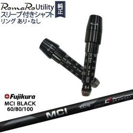 RomaRoユーティリティ/スリーブ付シャフト/ロマロ/リング有・無/MCI BLACK60/80/100/Fujikura/フジクラ/カスタムクラブ/代引NG