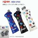 【HONMA2017年モデル】【HEO-1723】【本間ヘッドカバー】【ユーティリティ用】【05P18Jun16】