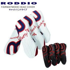 RODDIO(ロッディオ)/HEAD_COVER/ヘッドカバー/フェアウェイウッド用/キャットハンドタイプ【05P18Jun16】
