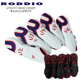 RODDIO(ロッディオ)/HEAD_COVER/ヘッドカバー/ユーティリティ用/キャットハンドタイプ