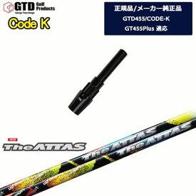 GTD455/CODE-K専用スリーブ付シャフト/メーカー純正/the_ATTAS/ジ・アッタス/George_Takei_Design/UST_Mamiya/OVDオリジナル/代引きNG【05P18Jun16】