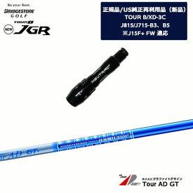 J715/J815用スリーブ付/US純正/TourAD_GT/ツアーAD_GT/BRIDGESTONE/ブリヂストン/グラファイトデザイン/OVDオリジナル【05P18Jun16】
