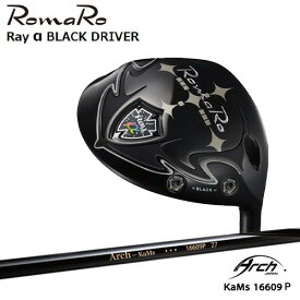 RomaRo/ロマロ/Ray_α(アルファ)BLACK_DRIVER/ドライバー/16609P/ARCH_GOLF/アーチゴルフジャパン/カスタムクラブ/代引NG