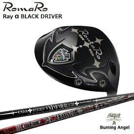RomaRo/ロマロ/Ray_α(アルファ)BLACK_DRIVER/ドライバー/Burning_Angel/バーニングエンジェル/CRIME_OF_ANGEL/カスタムクラブ/代引NG