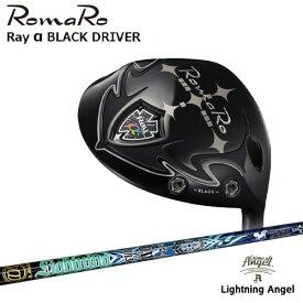 RomaRo/ロマロ/Ray_α(アルファ)BLACK_DRIVER/ドライバー/Lightning_Angel/ライトニングエンジェル/CRIME_OF_ANGEL/カスタムクラブ/代引NG