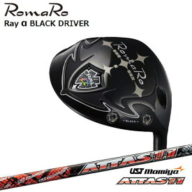 RomaRo/ロマロ/Ray_α(アルファ)BLACK_DRIVER/ドライバー/ATTAS_11/アッタスジャック/UST_Mamiya/カスタムクラブ/代引NG