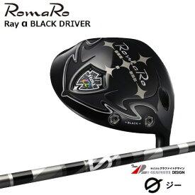 RomaRo/ロマロ/Ray_α(アルファ)BLACK_DRIVER/ドライバー/G(ジー)ドライバー用/グラファイトデザイン/カスタムクラブ/代引NG