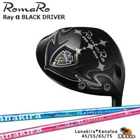 RomaRo/ロマロ/Ray_α(アルファ)BLACK_DRIVER/ドライバー/Lanakira_Kanaloa_45/55/65/75/カナロア/Dio/ディーオ/カスタムクラブ/代引NG