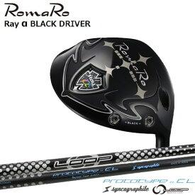 RomaRo/ロマロ/Ray_α(アルファ)BLACK_DRIVER/ドライバー/ループ/プロトタイプCL/LOOP/シンカグラファイト/カスタムクラブ/代引NG