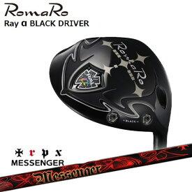 RomaRo/ロマロ/Ray_α(アルファ)BLACK_DRIVER/ドライバー/Messenger/メッセンジャー/TRPX/トリプルエックス/カスタムクラブ/代引NG