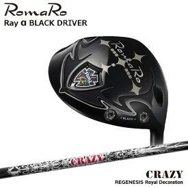 RomaRo/ロマロ/Ray_α(アルファ)BLACK_DRIVER/ドライバー/REGENESIS_Royal_Decoration/リジェネシス/CRAZY/クレイジー/カスタムクラブ/代引NG