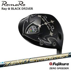 RomaRo/ロマロ/Ray_α(アルファ)BLACK_DRIVER/ドライバー/ZERO_SPEEDER/ゼロ_スピーダー/フジクラ/カスタムクラブ/代引NG