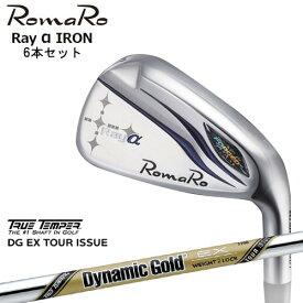 RomaRo/ロマロ/Ray_α(アルファ)アイアン6本セット(5I〜PW)/2019モデル/Dyanamic_Gold_EX_TOUR_ISSUE/ツアーイシュー/TRUE_TEMPER/OVDカスタム/代引NG