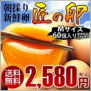 【送料無料】朝採り新鮮卵『匠の卵』Mサイズ60個入り(破損保証20個含む)※同梱不可商品※