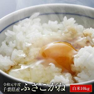 米10kg 送料無料 ふさこがね 令和元年産 新米 千葉県産 白米 10kg 1等米 お米 コメ