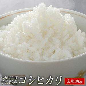 米10kg 送料無料 コシヒカリ 令和元年産 千葉県産 玄米 10kg 1等米 お米 コメ 精米 無料 米 10kg こしひかり