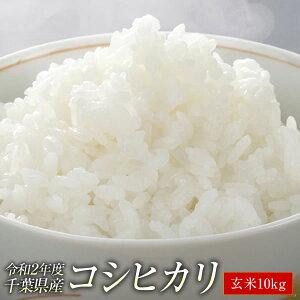 米10kg 送料無料 新米 コシヒカリ 令和2年産 千葉県産 玄米 10kg 1等米 お米 コメ 精米 無料 米 10kg こしひかり