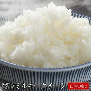 米 10kg 送料無料 新米 ミルキークイーン 令和2年 千葉県産 白米 1等米 お米 コメ