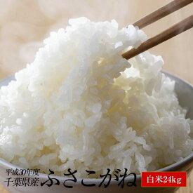 米 24kg 送料無料 ふさこがね 新米 平成30年産 千葉県産 白米 1等米 お米 コメ