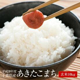 米10kg 送料無料 あきたこまち 新米 平成30年産 千葉県産 玄米 10kg 1等米 お米 コメ 精米 無料