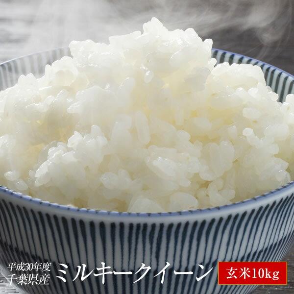 米10kg 送料無料 ミルキークイーン 新米 平成30年産 千葉県産 玄米 10kg 1等米 お米 コメ 精米 無料