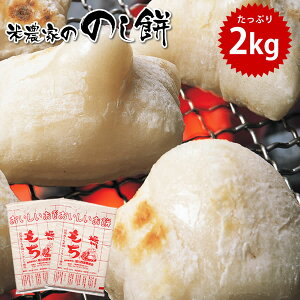 のし餅 正月 餅 送料無料 ご予約販売 無添加 米農家ののし餅 2kg (1kg×2袋) のしもち もち ※北海道・沖縄・離島へのお届け不可※九州へのお届けは別途送料300円が発生
